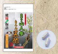 satsuma_kurozu01.jpg